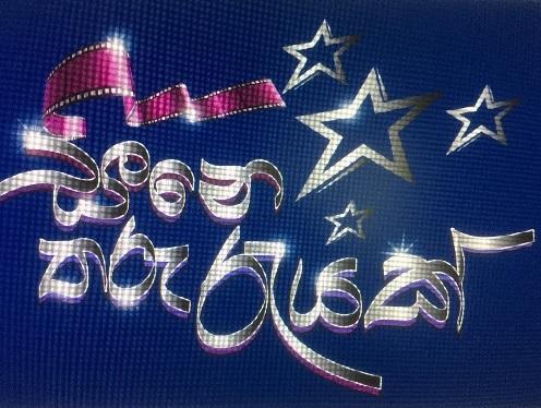 05 May 18 Cine Tharu Reyak